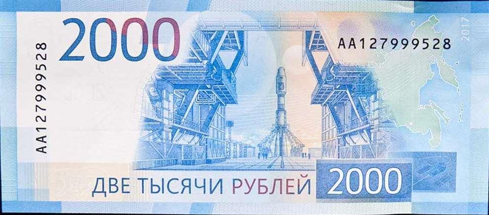 200 рублей и 2000 фото